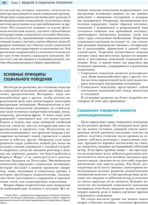 PDF. Социальная психология: Влияние, убеждение, самооценка, дружба, любовь. Чалдини Р. Б. Страница 27. Читать онлайн