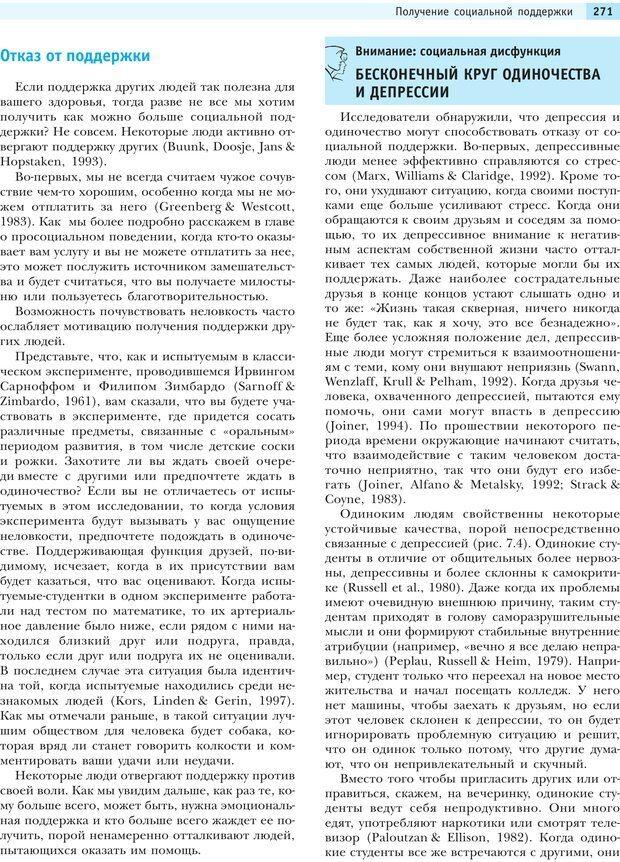PDF. Социальная психология: Влияние, убеждение, самооценка, дружба, любовь. Чалдини Р. Б. Страница 270. Читать онлайн