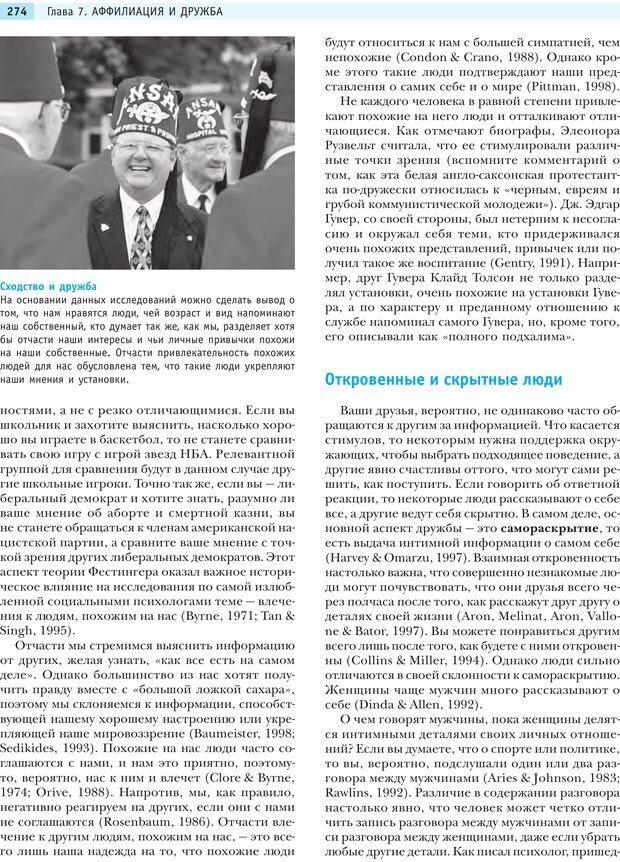 PDF. Социальная психология: Влияние, убеждение, самооценка, дружба, любовь. Чалдини Р. Б. Страница 273. Читать онлайн