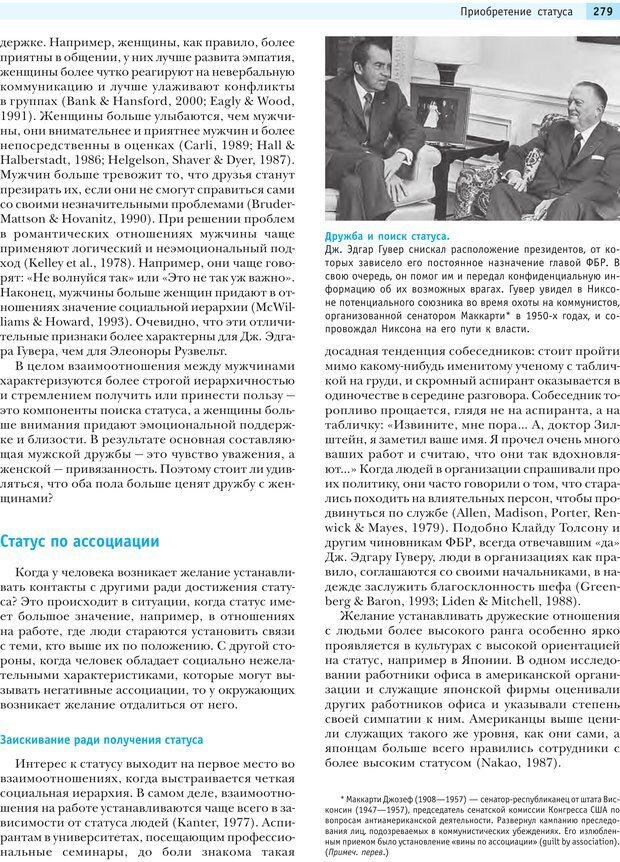 PDF. Социальная психология: Влияние, убеждение, самооценка, дружба, любовь. Чалдини Р. Б. Страница 278. Читать онлайн