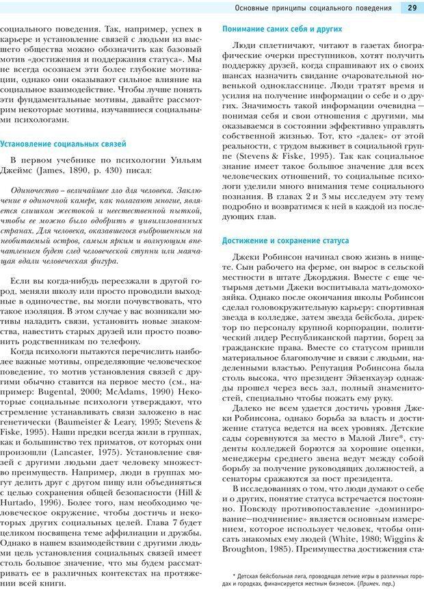 PDF. Социальная психология: Влияние, убеждение, самооценка, дружба, любовь. Чалдини Р. Б. Страница 28. Читать онлайн