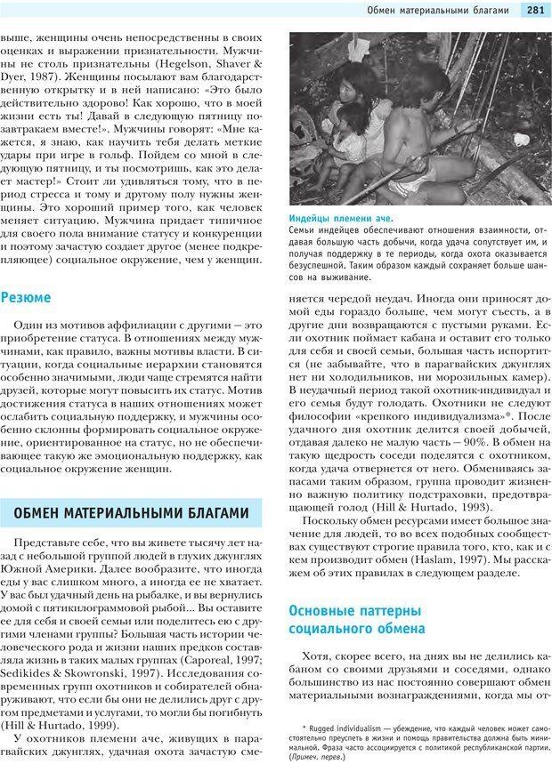 PDF. Социальная психология: Влияние, убеждение, самооценка, дружба, любовь. Чалдини Р. Б. Страница 280. Читать онлайн