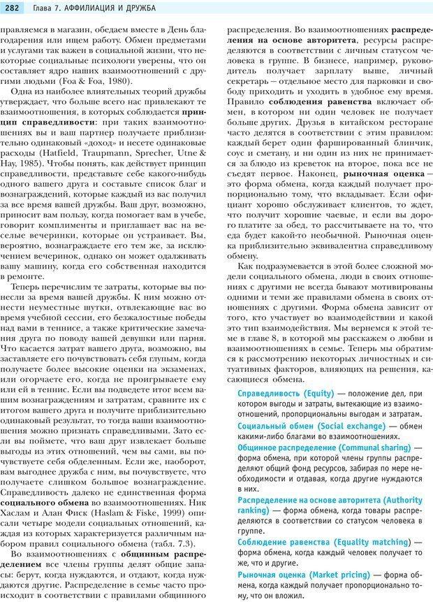 PDF. Социальная психология: Влияние, убеждение, самооценка, дружба, любовь. Чалдини Р. Б. Страница 281. Читать онлайн