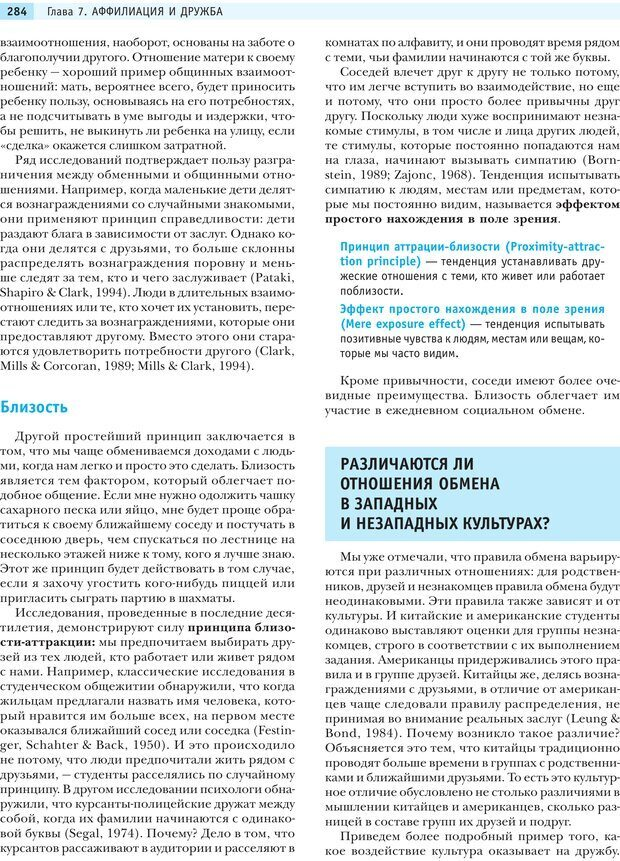 PDF. Социальная психология: Влияние, убеждение, самооценка, дружба, любовь. Чалдини Р. Б. Страница 283. Читать онлайн
