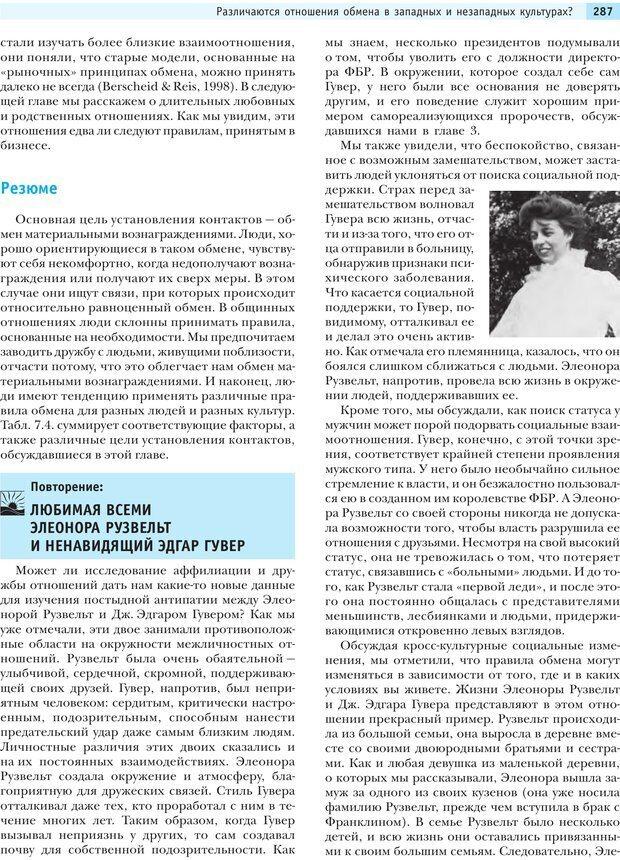 PDF. Социальная психология: Влияние, убеждение, самооценка, дружба, любовь. Чалдини Р. Б. Страница 286. Читать онлайн