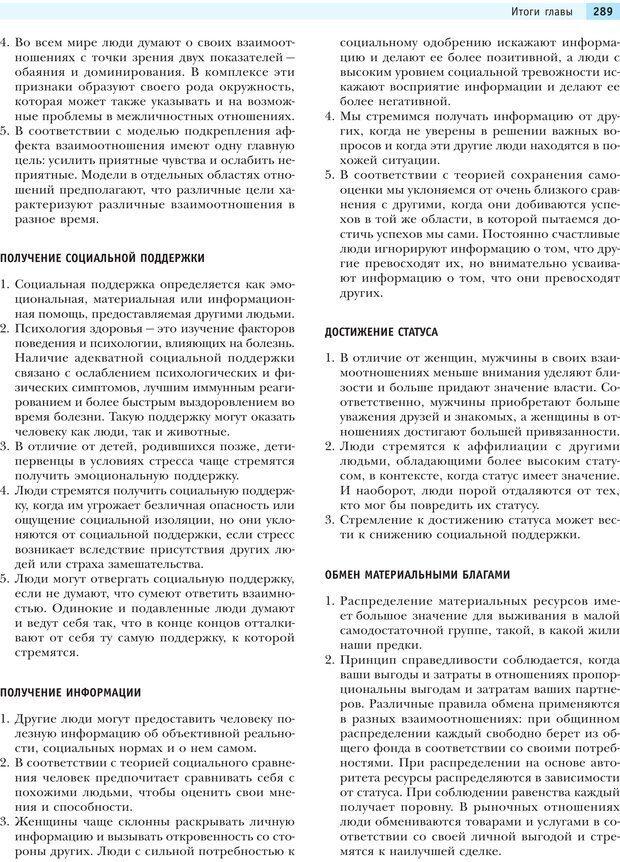PDF. Социальная психология: Влияние, убеждение, самооценка, дружба, любовь. Чалдини Р. Б. Страница 288. Читать онлайн