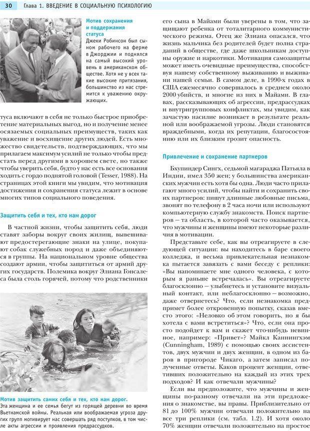 PDF. Социальная психология: Влияние, убеждение, самооценка, дружба, любовь. Чалдини Р. Б. Страница 29. Читать онлайн