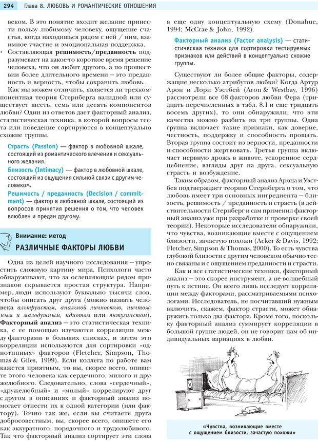 PDF. Социальная психология: Влияние, убеждение, самооценка, дружба, любовь. Чалдини Р. Б. Страница 293. Читать онлайн