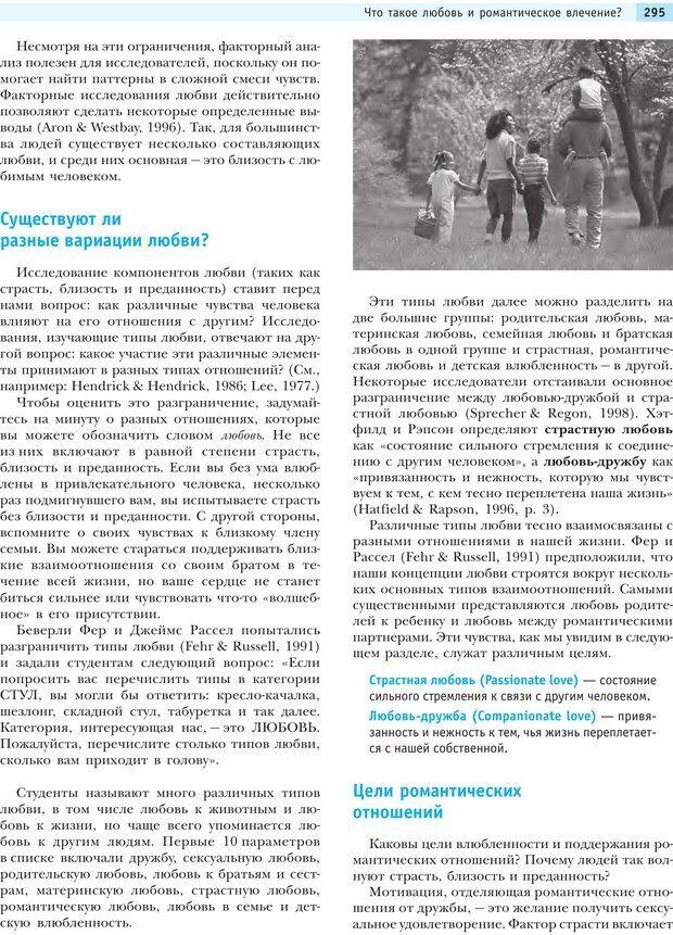 PDF. Социальная психология: Влияние, убеждение, самооценка, дружба, любовь. Чалдини Р. Б. Страница 294. Читать онлайн