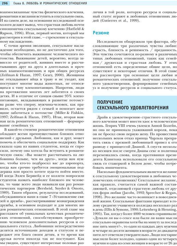 PDF. Социальная психология: Влияние, убеждение, самооценка, дружба, любовь. Чалдини Р. Б. Страница 295. Читать онлайн