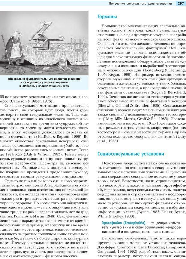 PDF. Социальная психология: Влияние, убеждение, самооценка, дружба, любовь. Чалдини Р. Б. Страница 296. Читать онлайн
