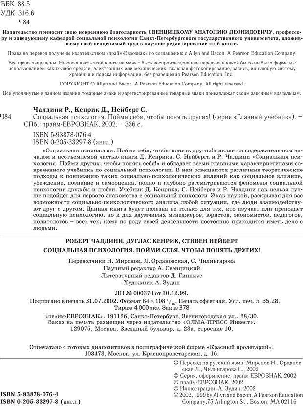 PDF. Социальная психология: Влияние, убеждение, самооценка, дружба, любовь. Чалдини Р. Б. Страница 3. Читать онлайн