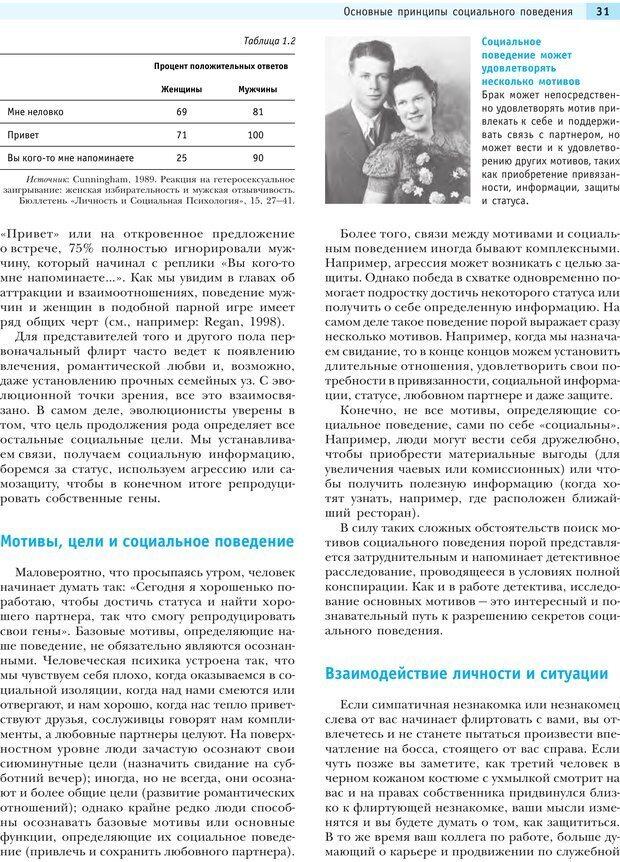 PDF. Социальная психология: Влияние, убеждение, самооценка, дружба, любовь. Чалдини Р. Б. Страница 30. Читать онлайн