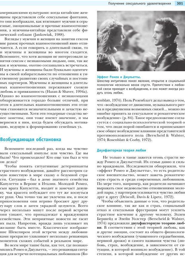 PDF. Социальная психология: Влияние, убеждение, самооценка, дружба, любовь. Чалдини Р. Б. Страница 300. Читать онлайн