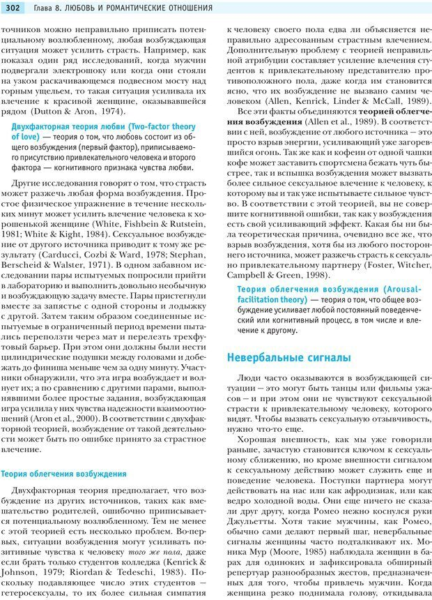 PDF. Социальная психология: Влияние, убеждение, самооценка, дружба, любовь. Чалдини Р. Б. Страница 301. Читать онлайн