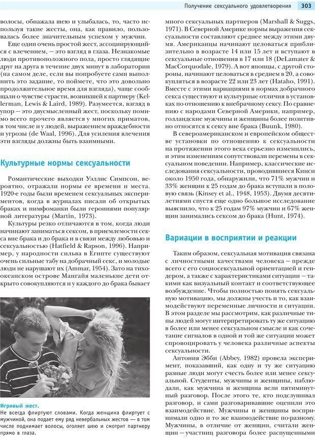 PDF. Социальная психология: Влияние, убеждение, самооценка, дружба, любовь. Чалдини Р. Б. Страница 302. Читать онлайн