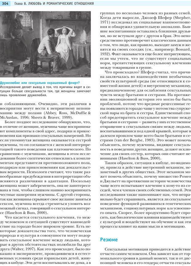 PDF. Социальная психология: Влияние, убеждение, самооценка, дружба, любовь. Чалдини Р. Б. Страница 303. Читать онлайн