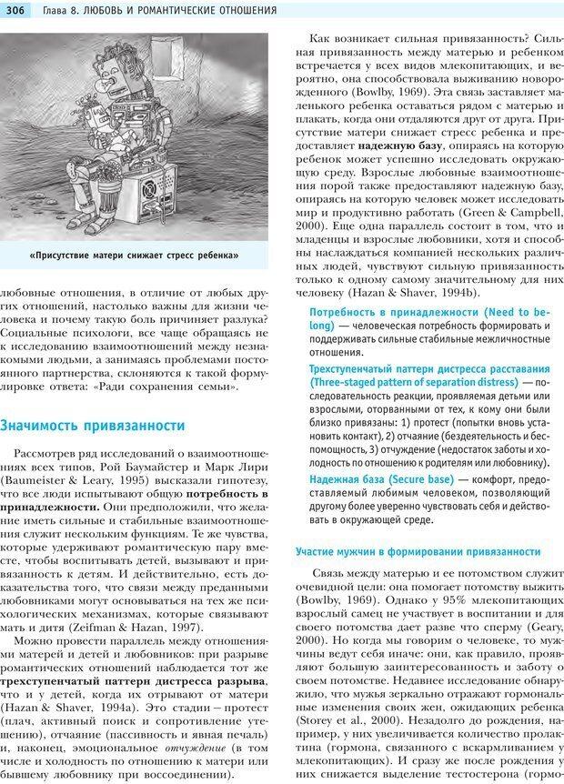 PDF. Социальная психология: Влияние, убеждение, самооценка, дружба, любовь. Чалдини Р. Б. Страница 305. Читать онлайн