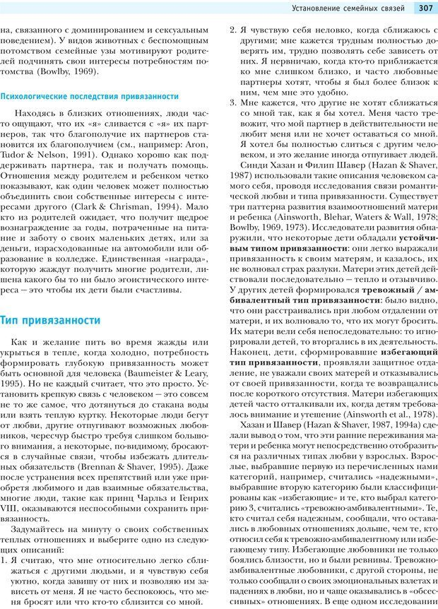PDF. Социальная психология: Влияние, убеждение, самооценка, дружба, любовь. Чалдини Р. Б. Страница 306. Читать онлайн