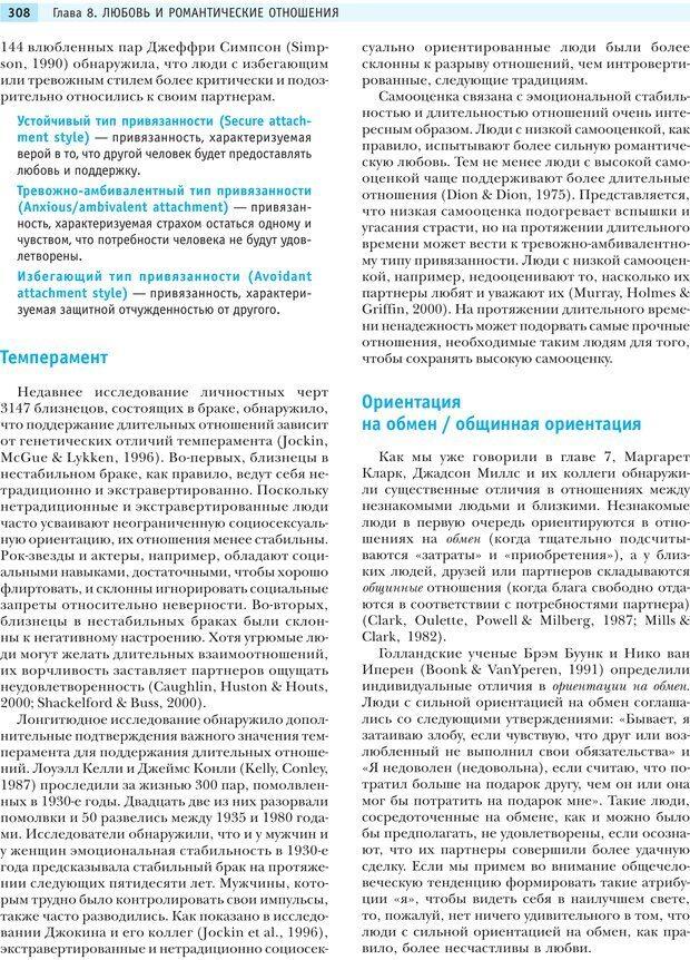 PDF. Социальная психология: Влияние, убеждение, самооценка, дружба, любовь. Чалдини Р. Б. Страница 307. Читать онлайн