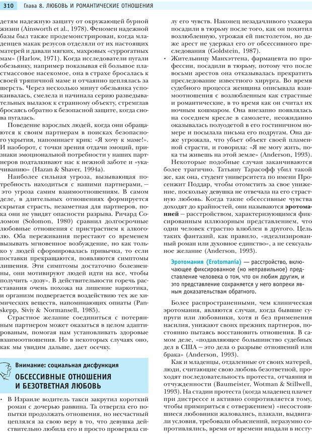 PDF. Социальная психология: Влияние, убеждение, самооценка, дружба, любовь. Чалдини Р. Б. Страница 309. Читать онлайн