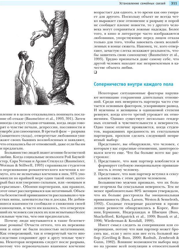 PDF. Социальная психология: Влияние, убеждение, самооценка, дружба, любовь. Чалдини Р. Б. Страница 310. Читать онлайн