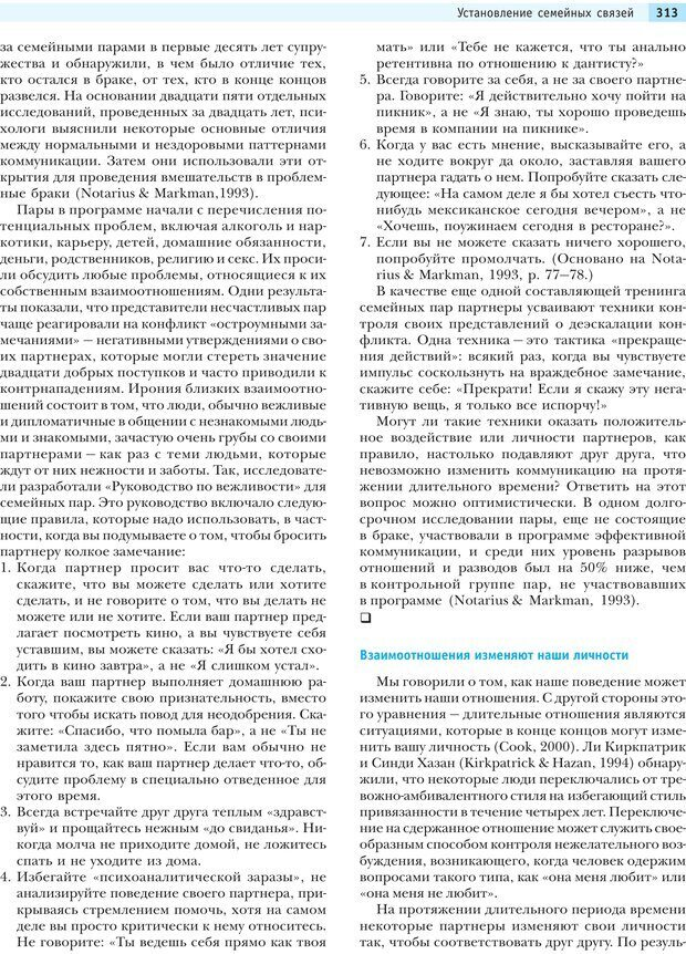 PDF. Социальная психология: Влияние, убеждение, самооценка, дружба, любовь. Чалдини Р. Б. Страница 312. Читать онлайн