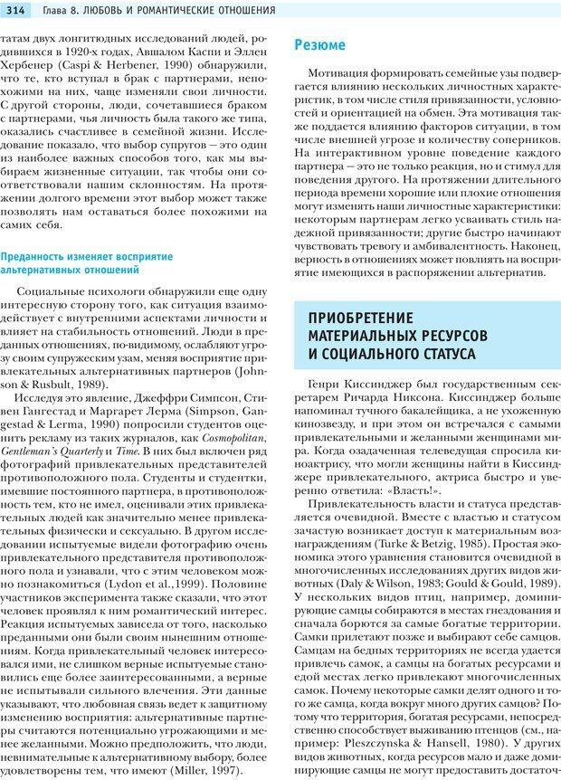 PDF. Социальная психология: Влияние, убеждение, самооценка, дружба, любовь. Чалдини Р. Б. Страница 313. Читать онлайн