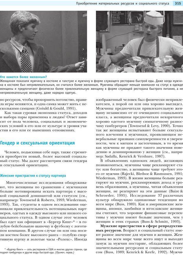 PDF. Социальная психология: Влияние, убеждение, самооценка, дружба, любовь. Чалдини Р. Б. Страница 314. Читать онлайн
