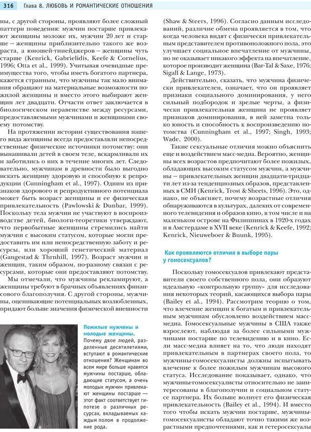 PDF. Социальная психология: Влияние, убеждение, самооценка, дружба, любовь. Чалдини Р. Б. Страница 315. Читать онлайн