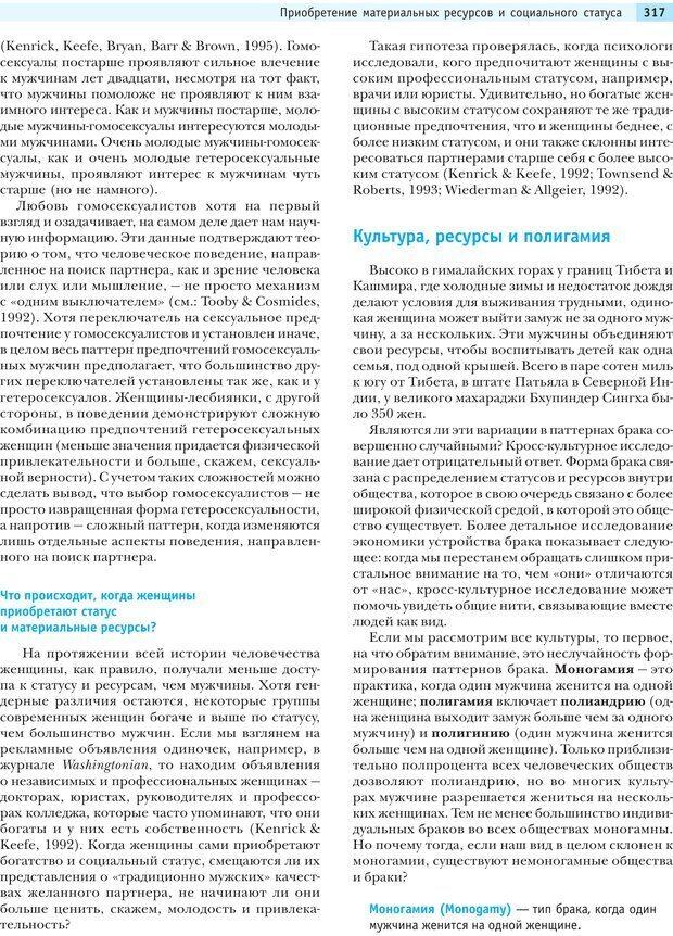 PDF. Социальная психология: Влияние, убеждение, самооценка, дружба, любовь. Чалдини Р. Б. Страница 316. Читать онлайн