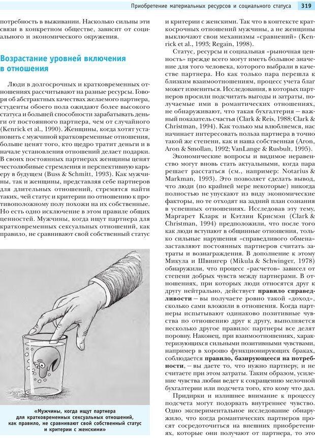 PDF. Социальная психология: Влияние, убеждение, самооценка, дружба, любовь. Чалдини Р. Б. Страница 318. Читать онлайн