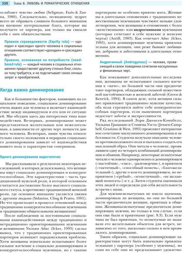 PDF. Социальная психология: Влияние, убеждение, самооценка, дружба, любовь. Чалдини Р. Б. Страница 319. Читать онлайн