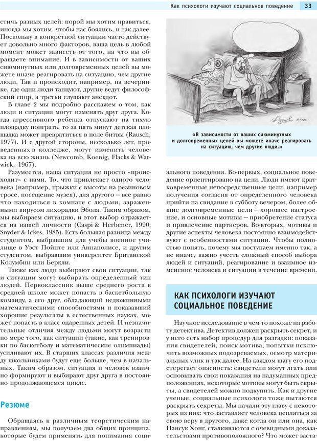 PDF. Социальная психология: Влияние, убеждение, самооценка, дружба, любовь. Чалдини Р. Б. Страница 32. Читать онлайн