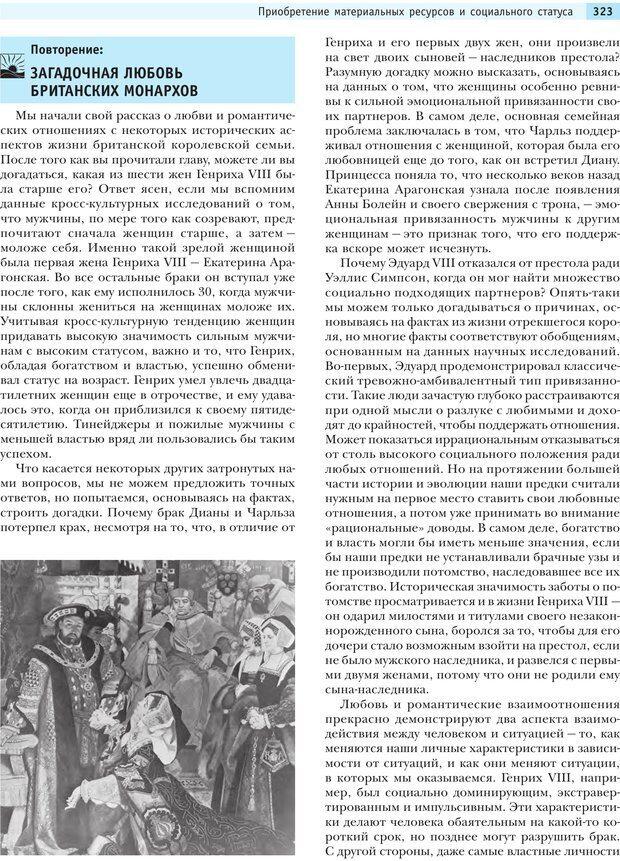 PDF. Социальная психология: Влияние, убеждение, самооценка, дружба, любовь. Чалдини Р. Б. Страница 322. Читать онлайн