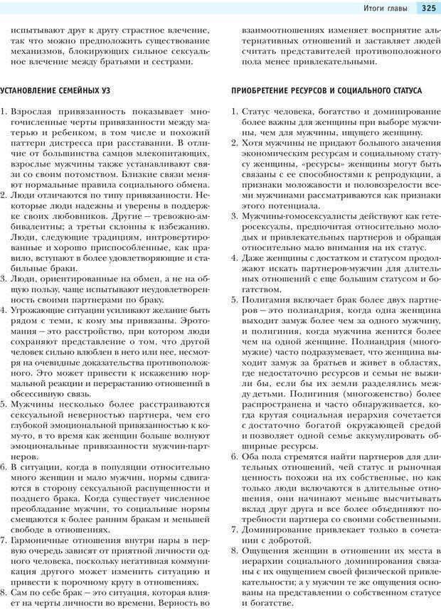 PDF. Социальная психология: Влияние, убеждение, самооценка, дружба, любовь. Чалдини Р. Б. Страница 324. Читать онлайн