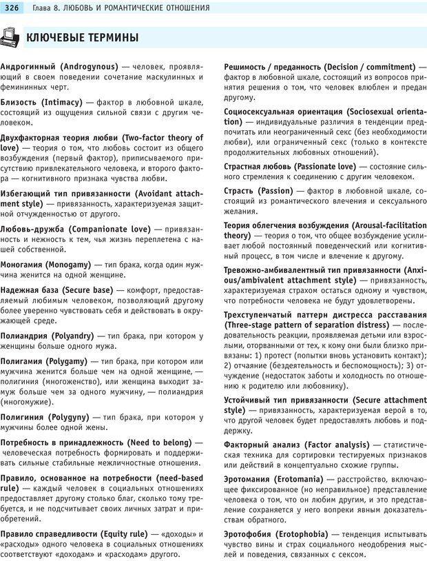 PDF. Социальная психология: Влияние, убеждение, самооценка, дружба, любовь. Чалдини Р. Б. Страница 325. Читать онлайн