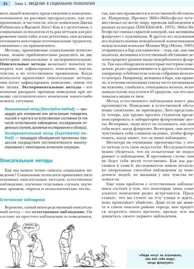 PDF. Социальная психология: Влияние, убеждение, самооценка, дружба, любовь. Чалдини Р. Б. Страница 33. Читать онлайн