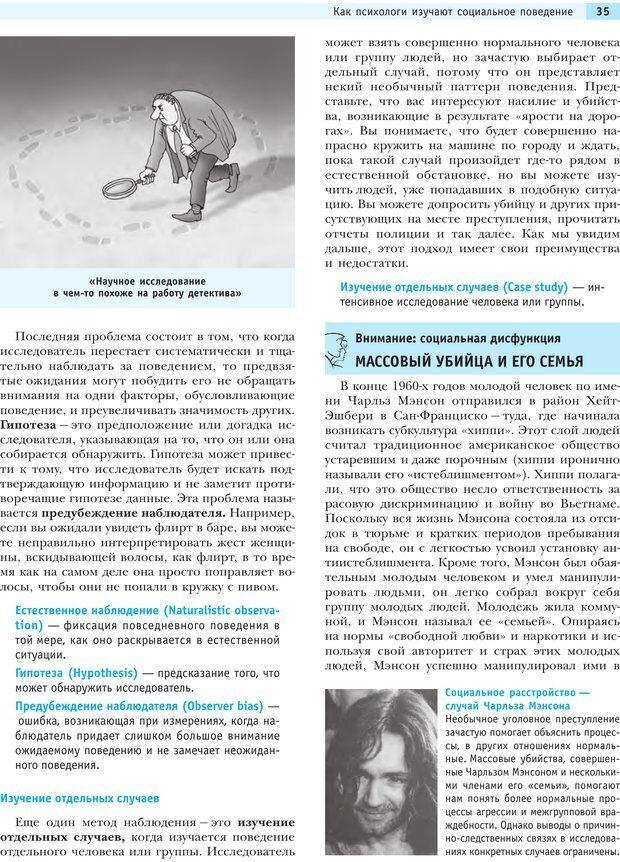 PDF. Социальная психология: Влияние, убеждение, самооценка, дружба, любовь. Чалдини Р. Б. Страница 34. Читать онлайн