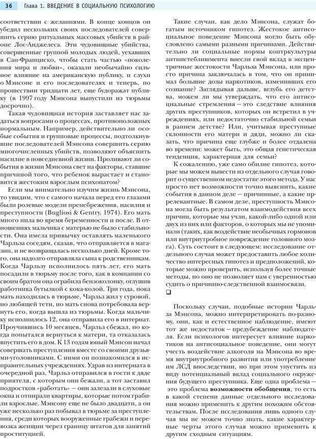 PDF. Социальная психология: Влияние, убеждение, самооценка, дружба, любовь. Чалдини Р. Б. Страница 35. Читать онлайн