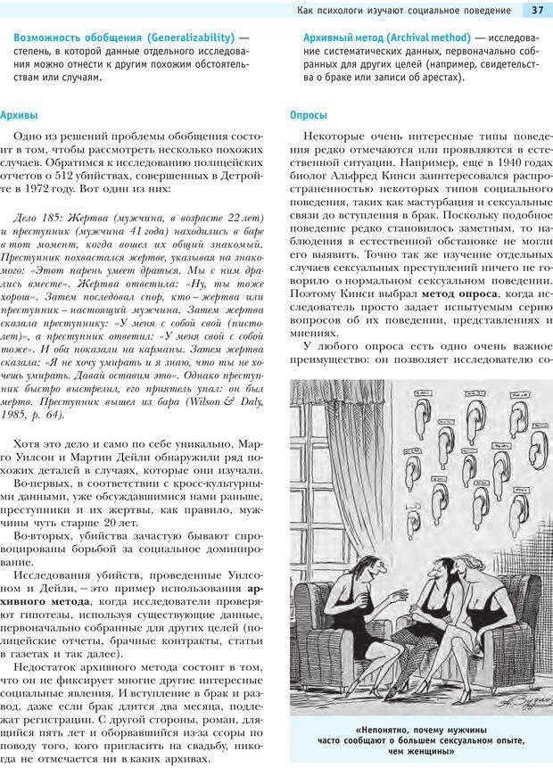 PDF. Социальная психология: Влияние, убеждение, самооценка, дружба, любовь. Чалдини Р. Б. Страница 36. Читать онлайн