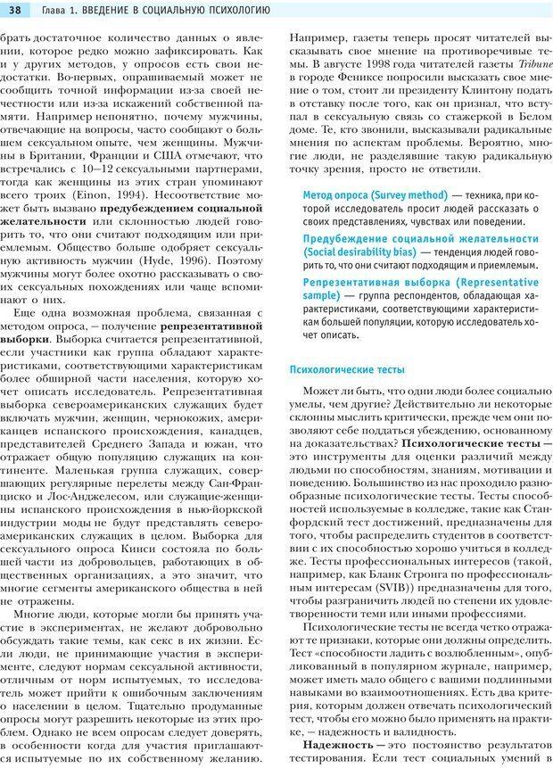 PDF. Социальная психология: Влияние, убеждение, самооценка, дружба, любовь. Чалдини Р. Б. Страница 37. Читать онлайн