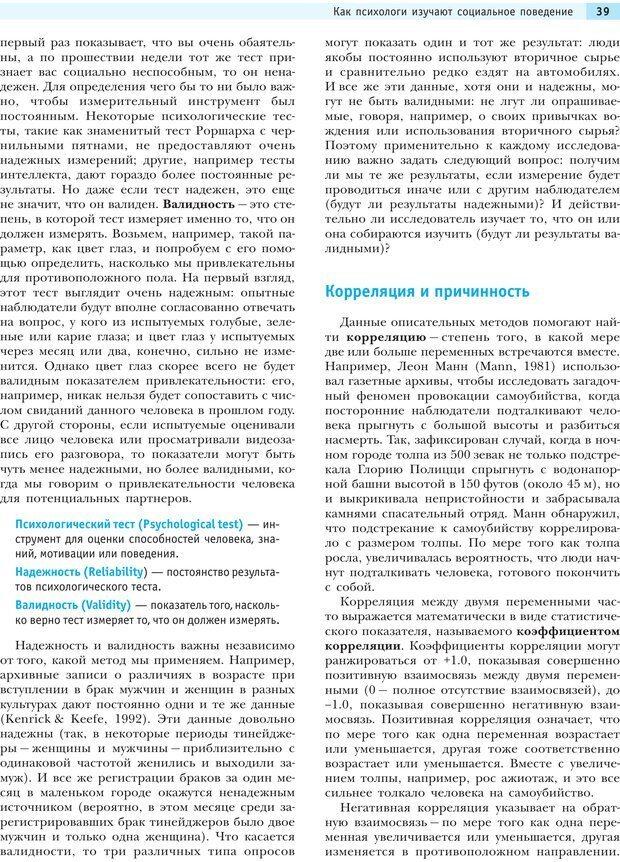 PDF. Социальная психология: Влияние, убеждение, самооценка, дружба, любовь. Чалдини Р. Б. Страница 38. Читать онлайн