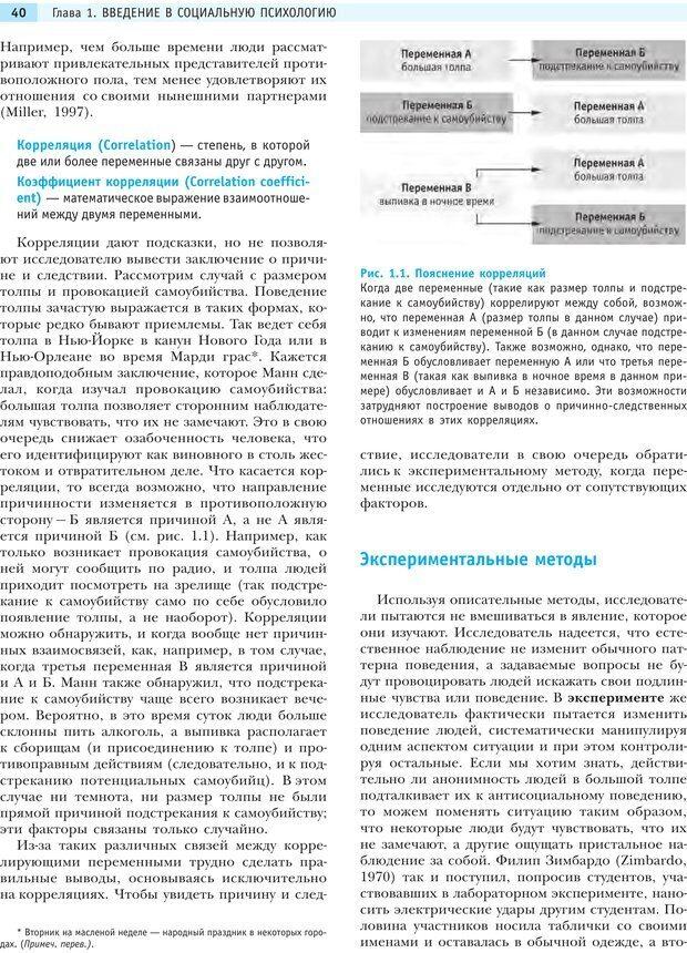 PDF. Социальная психология: Влияние, убеждение, самооценка, дружба, любовь. Чалдини Р. Б. Страница 39. Читать онлайн