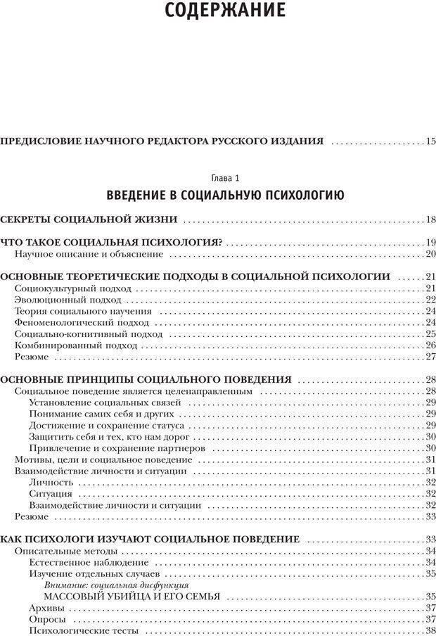 PDF. Социальная психология: Влияние, убеждение, самооценка, дружба, любовь. Чалдини Р. Б. Страница 4. Читать онлайн