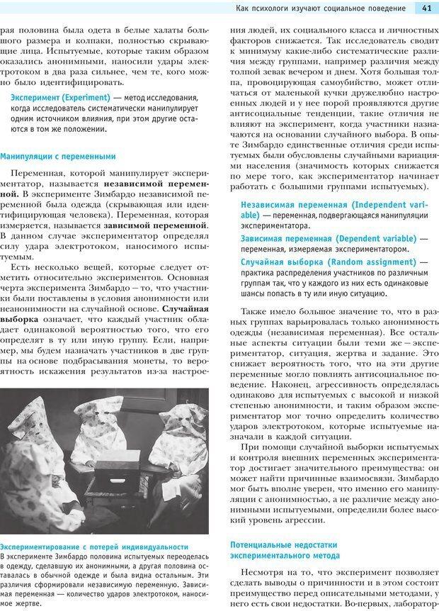 PDF. Социальная психология: Влияние, убеждение, самооценка, дружба, любовь. Чалдини Р. Б. Страница 40. Читать онлайн