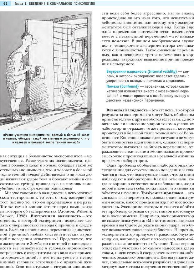 PDF. Социальная психология: Влияние, убеждение, самооценка, дружба, любовь. Чалдини Р. Б. Страница 41. Читать онлайн