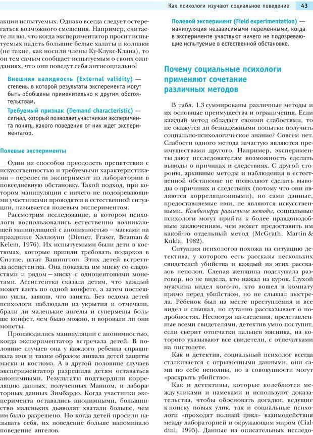 PDF. Социальная психология: Влияние, убеждение, самооценка, дружба, любовь. Чалдини Р. Б. Страница 42. Читать онлайн