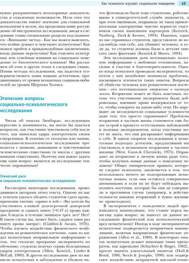 PDF. Социальная психология: Влияние, убеждение, самооценка, дружба, любовь. Чалдини Р. Б. Страница 44. Читать онлайн