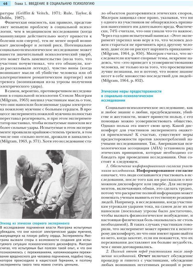 PDF. Социальная психология: Влияние, убеждение, самооценка, дружба, любовь. Чалдини Р. Б. Страница 45. Читать онлайн